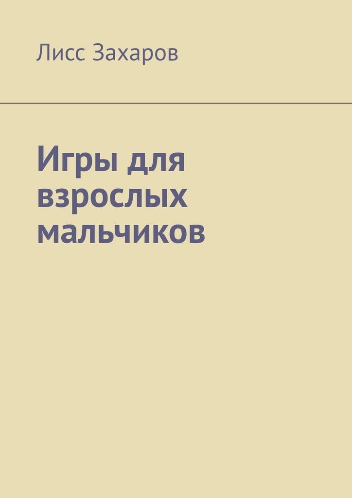 Лисс Захаров - Игры для взрослых мальчиков