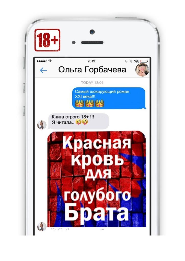 Ольга Горбачева - Красная кровь для голубого брата