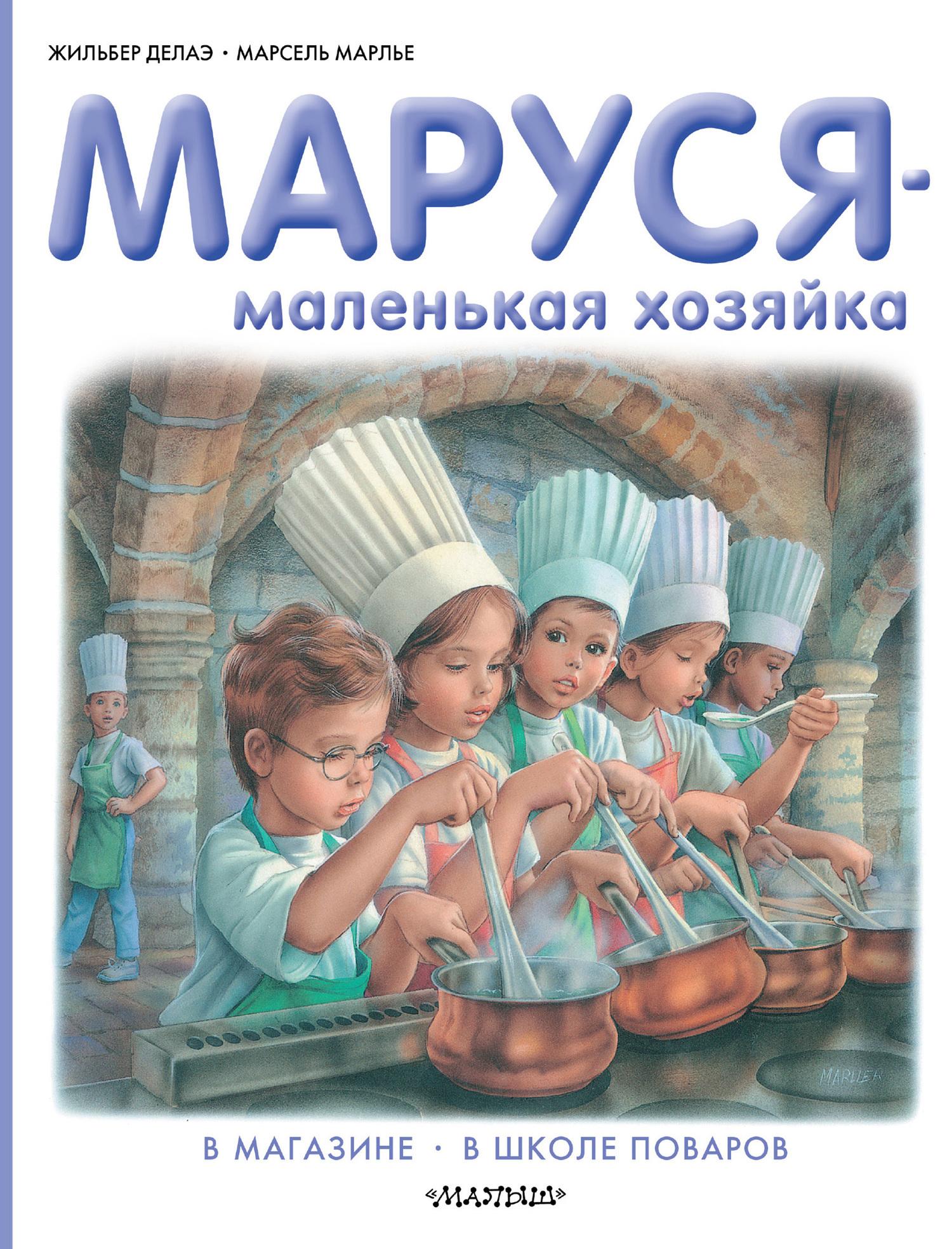 Жильбер Делаэ, Марсель Марлье - Маруся – маленькая хозяйка: В магазине. В школе поваров (сборник)