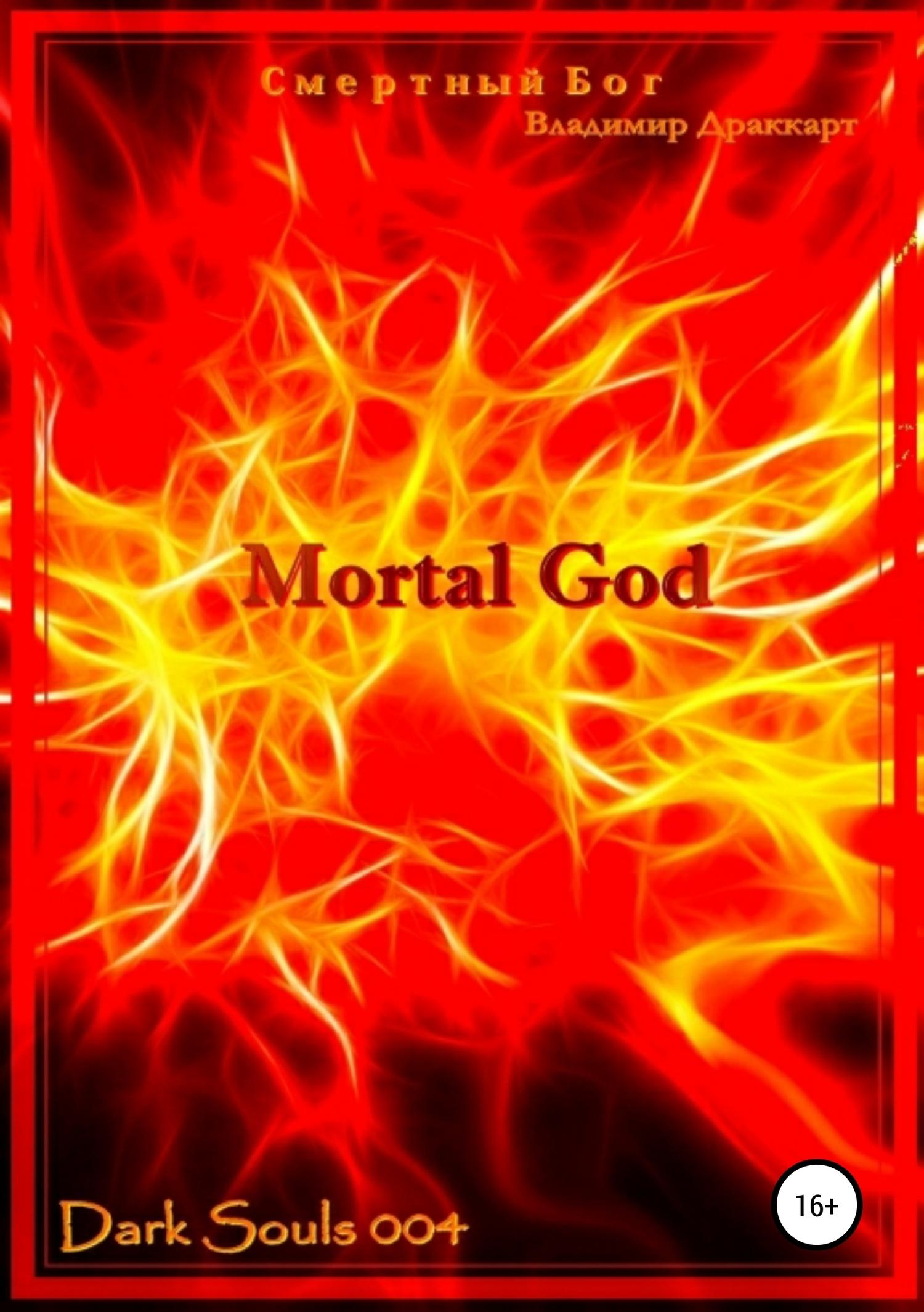 Владимир Драккарт - Смертный Бог