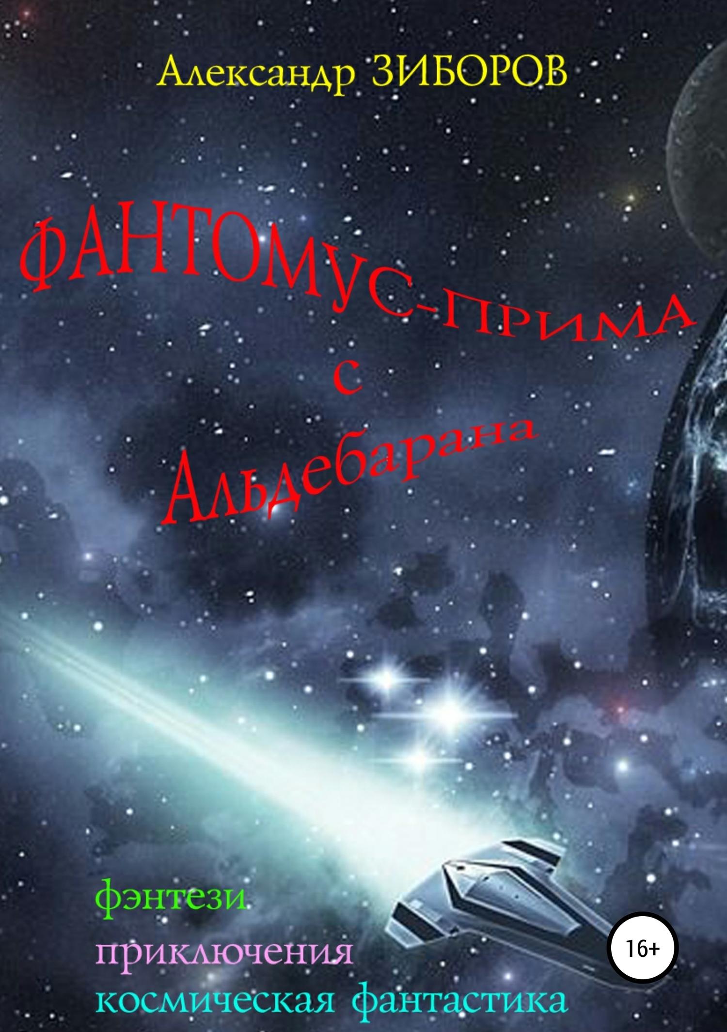 Александр Зиборов - Фантомус-прима с Альдебарана