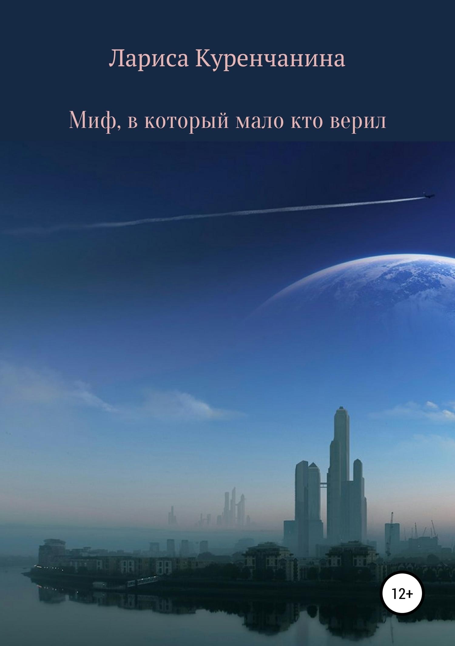 Лариса Куренчанина - Миф, в который мало кто верил