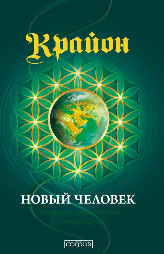 Ли Кэрролл - Крайон. Книга 14. Новый человек. Эволюция человечества и Старые Души