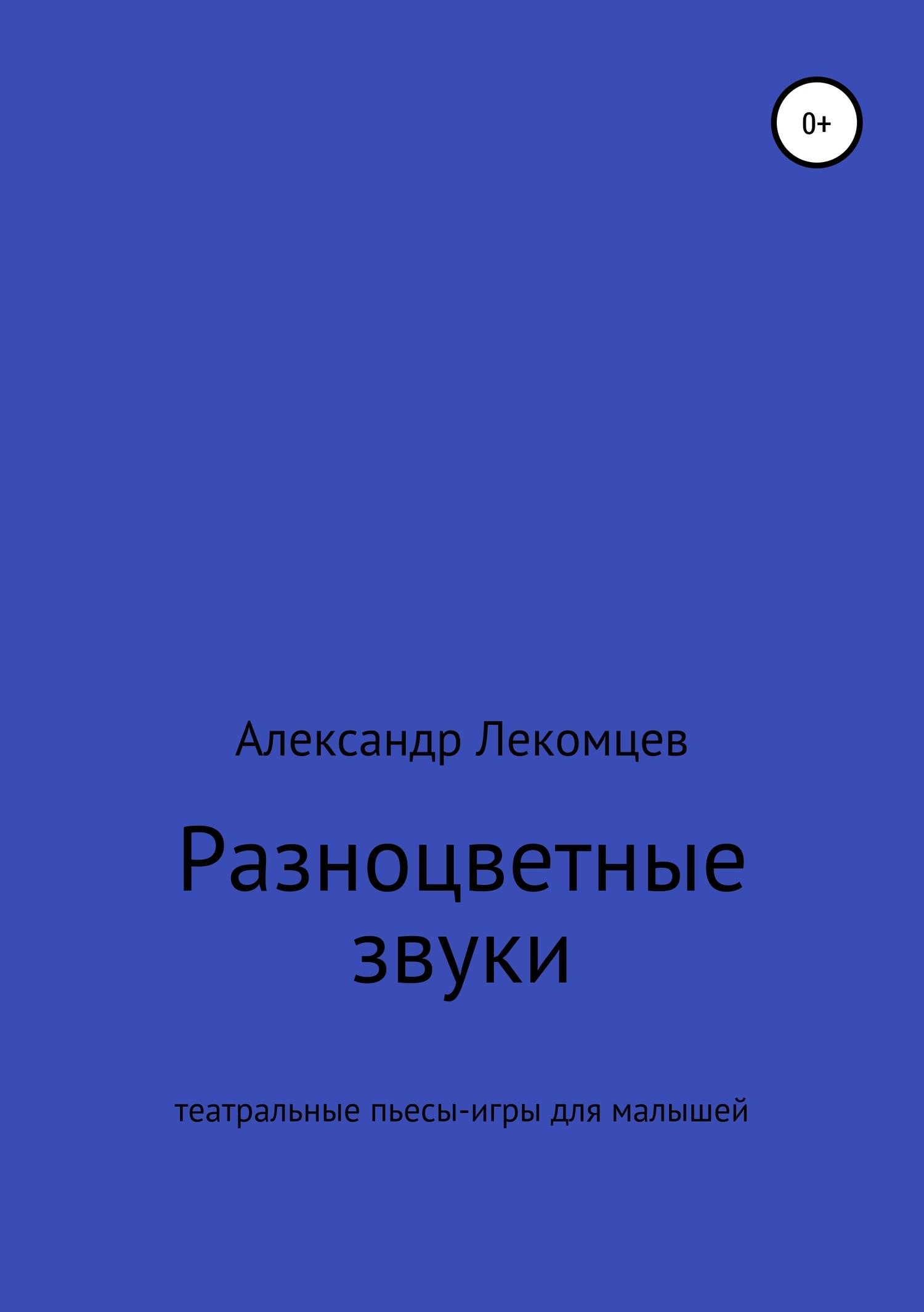 Александр Лекомцев - Разноцветные звуки