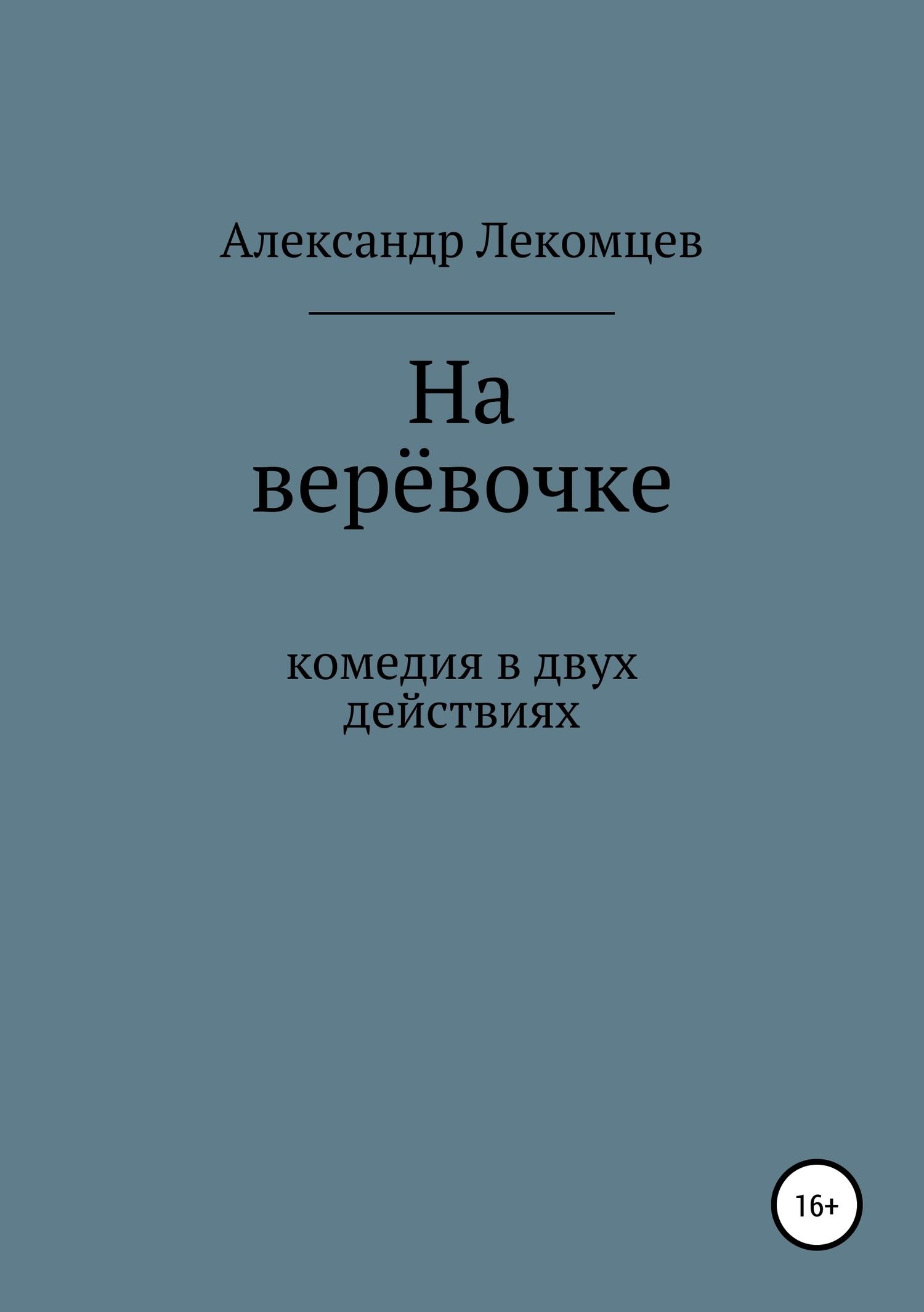 Александр Лекомцев - На верёвочке