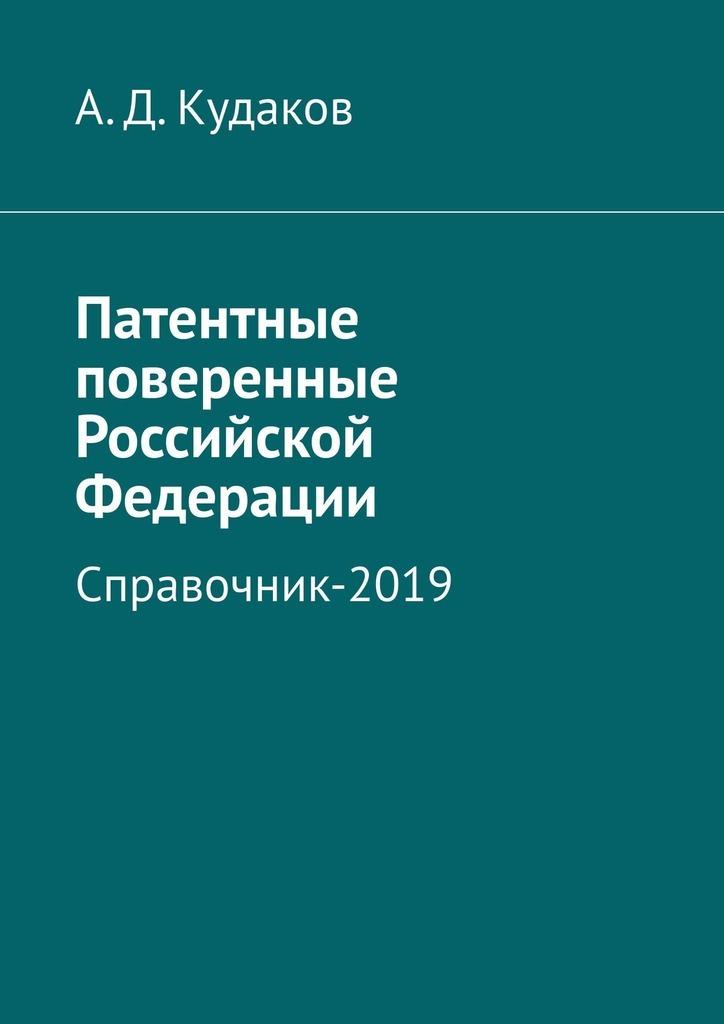 Патентные поверенные Российской Федерации. Справочник-2019