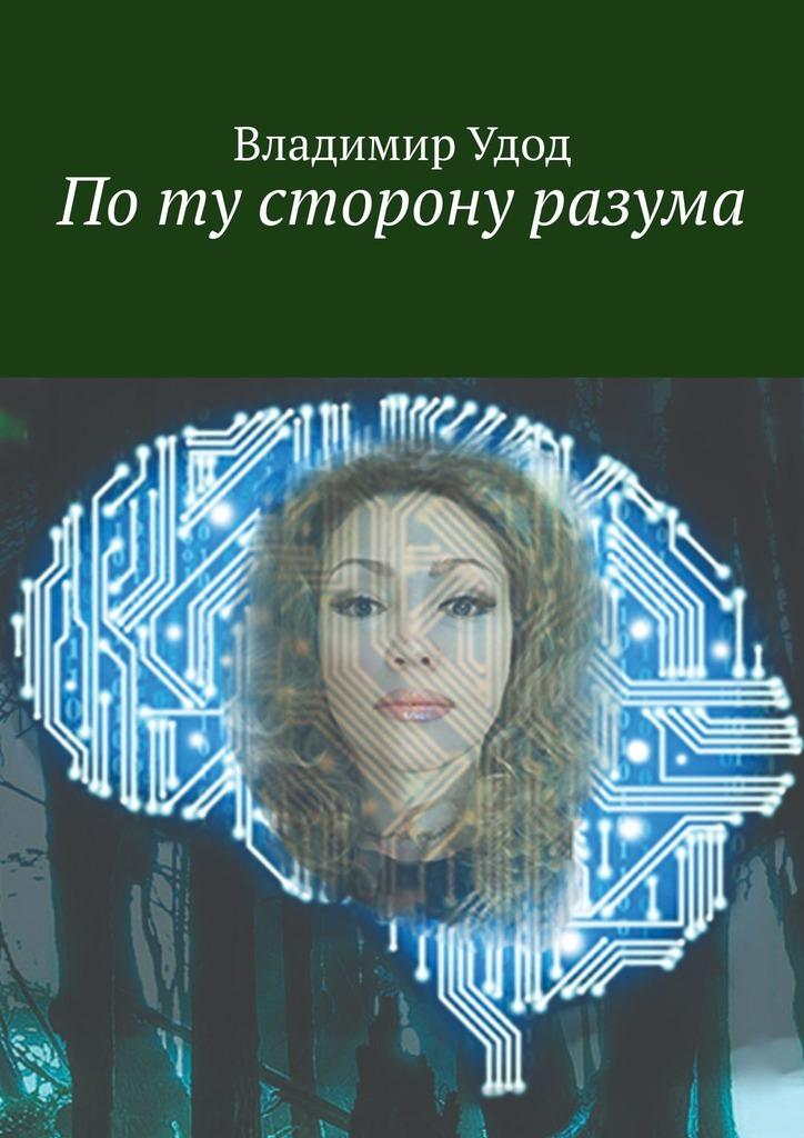 Владимир Удод - По ту сторону разума