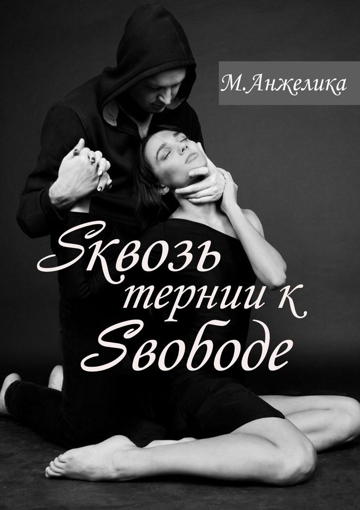 Анжелика М. - Sквозь тернии кSвободе