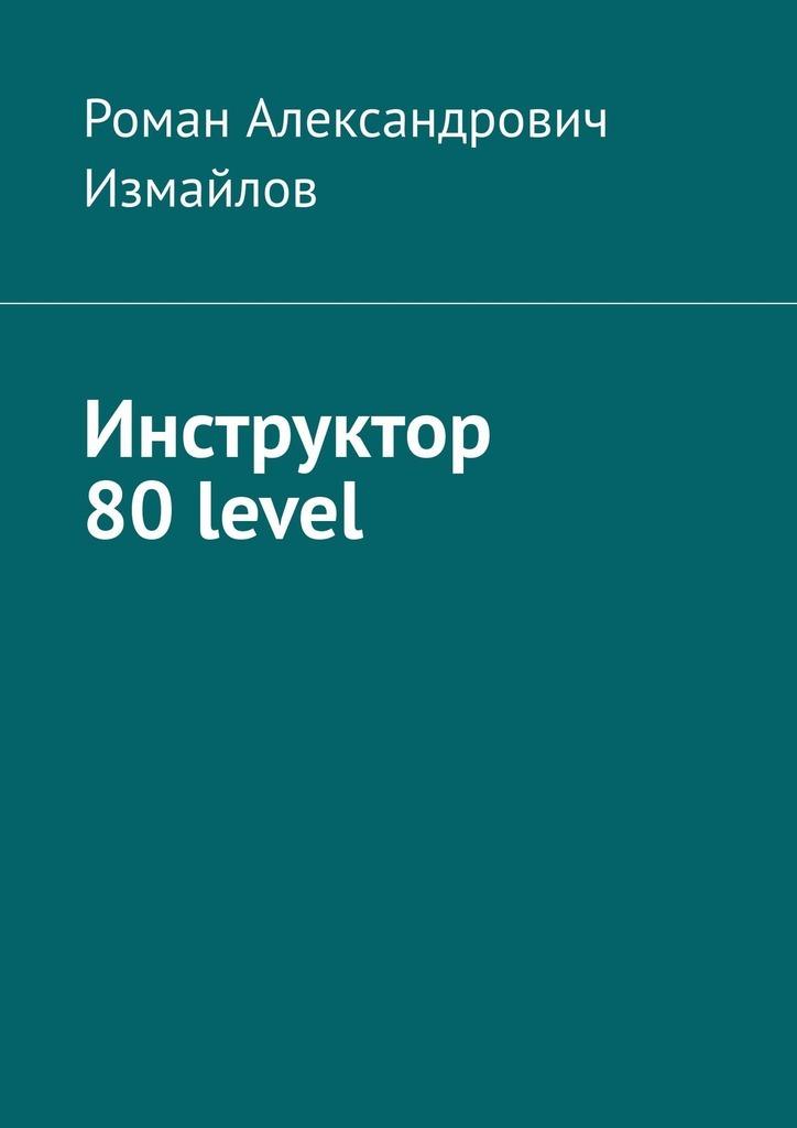Инструктор 80 level