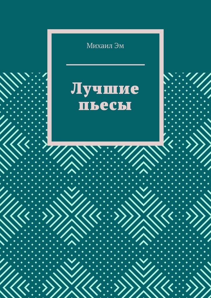 Михаил Эм - Лучшие пьесы
