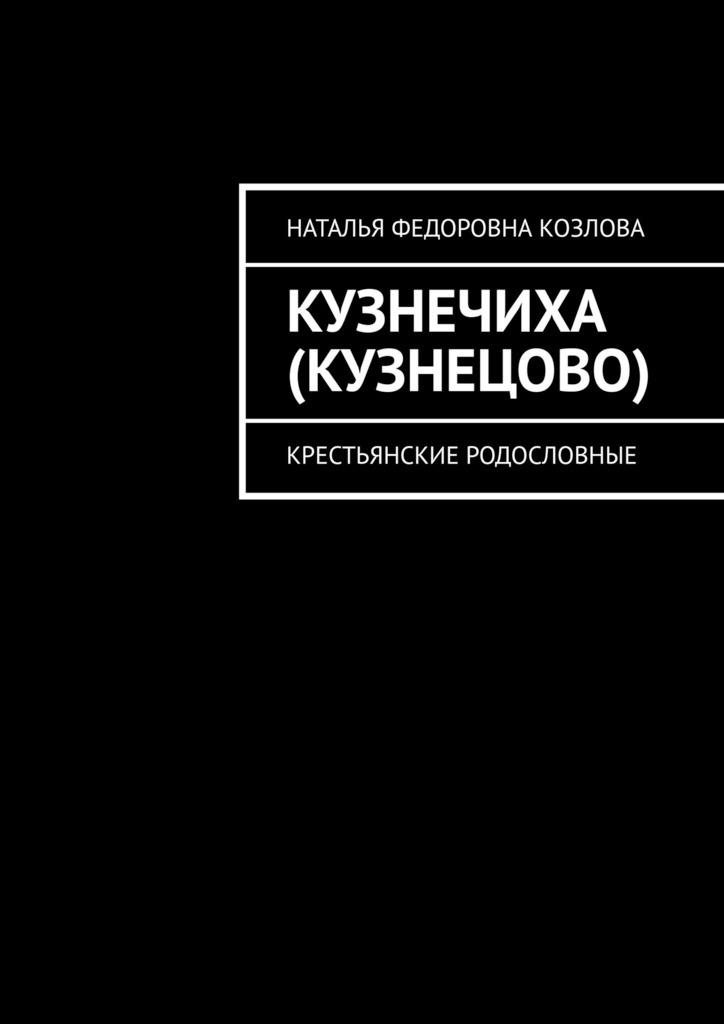 Кузнечиха (Кузнецово). Крестьянские родословные