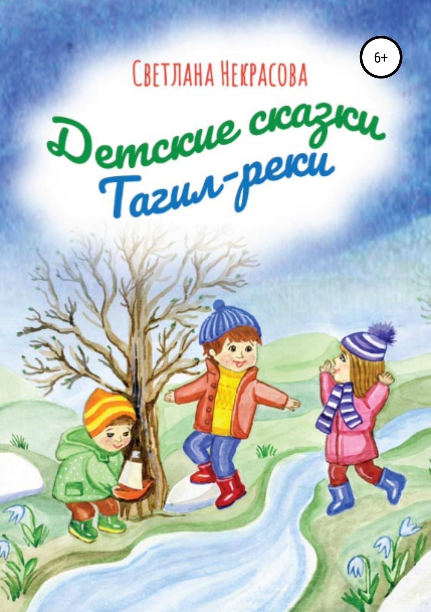 Светлана Некрасова - Детские сказки Тагил-реки