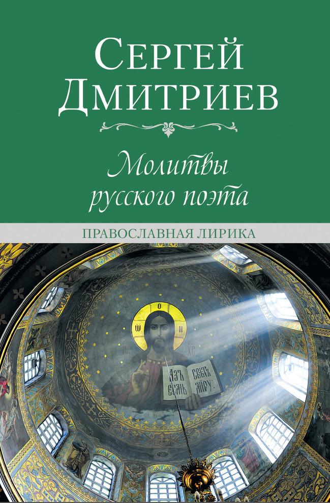 Молитвы русского поэта. Православная лирика