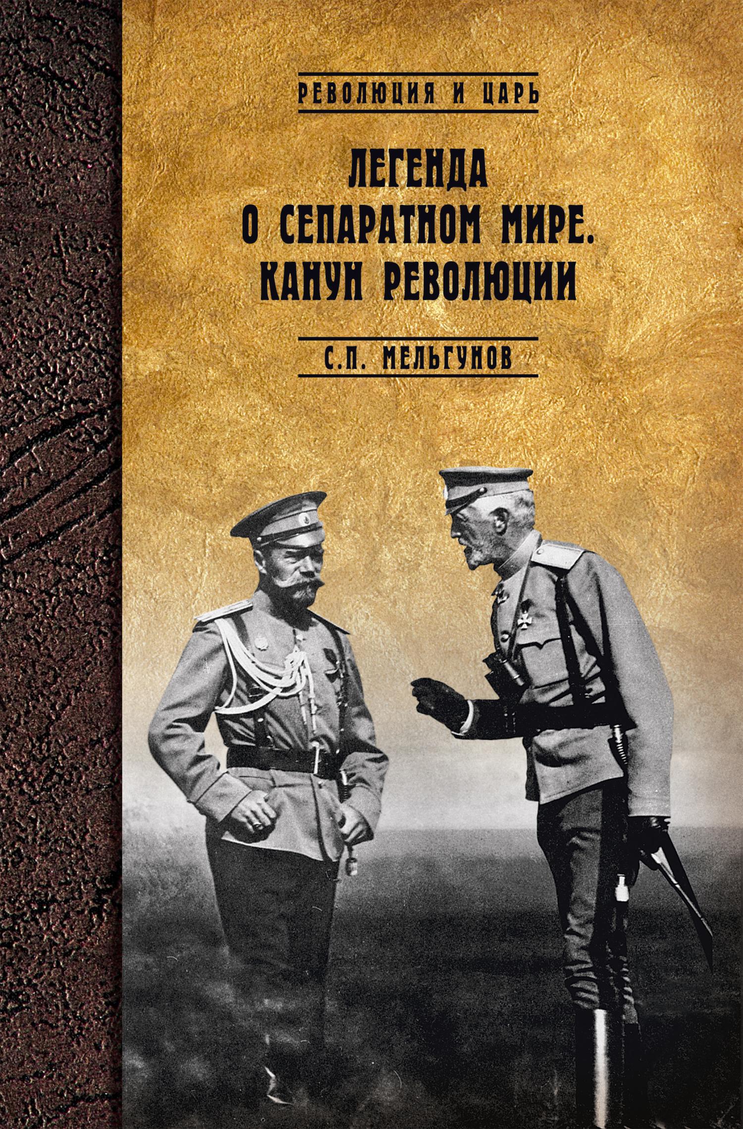 Сергей Мельгунов - Легенда о сепаратном мире. Канун революции