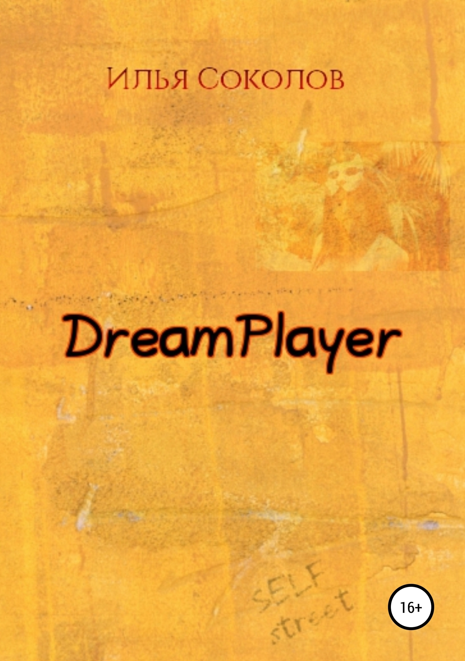 DreamPlayer