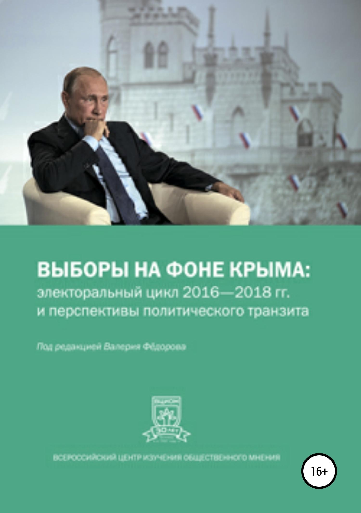 Выборы на фоне Крыма: электоральный цикл 2016-2018 гг. иперспективы политического транзита