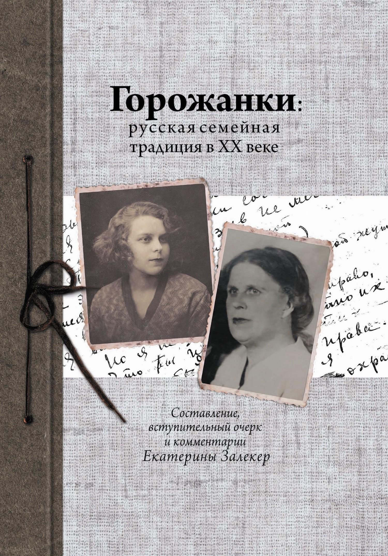 Горожанки. Русская семейная традиция в ХХ веке