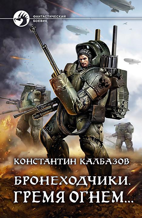 Константин Калбазов - Бронеходчики. Гремя огнем…