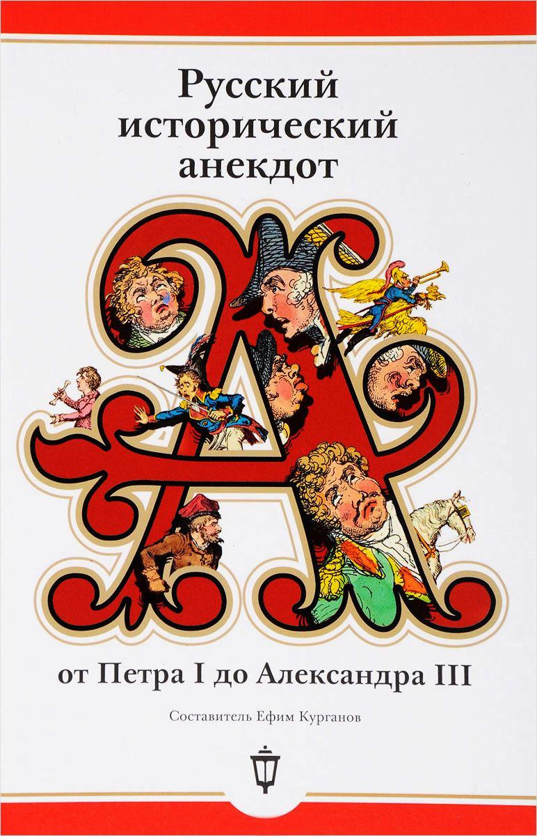 Русский исторический анекдот: от Петра I до Александра III