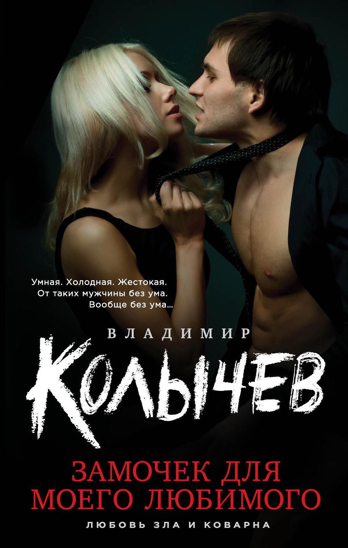 Владимир Колычев - Замочек для моего любимого
