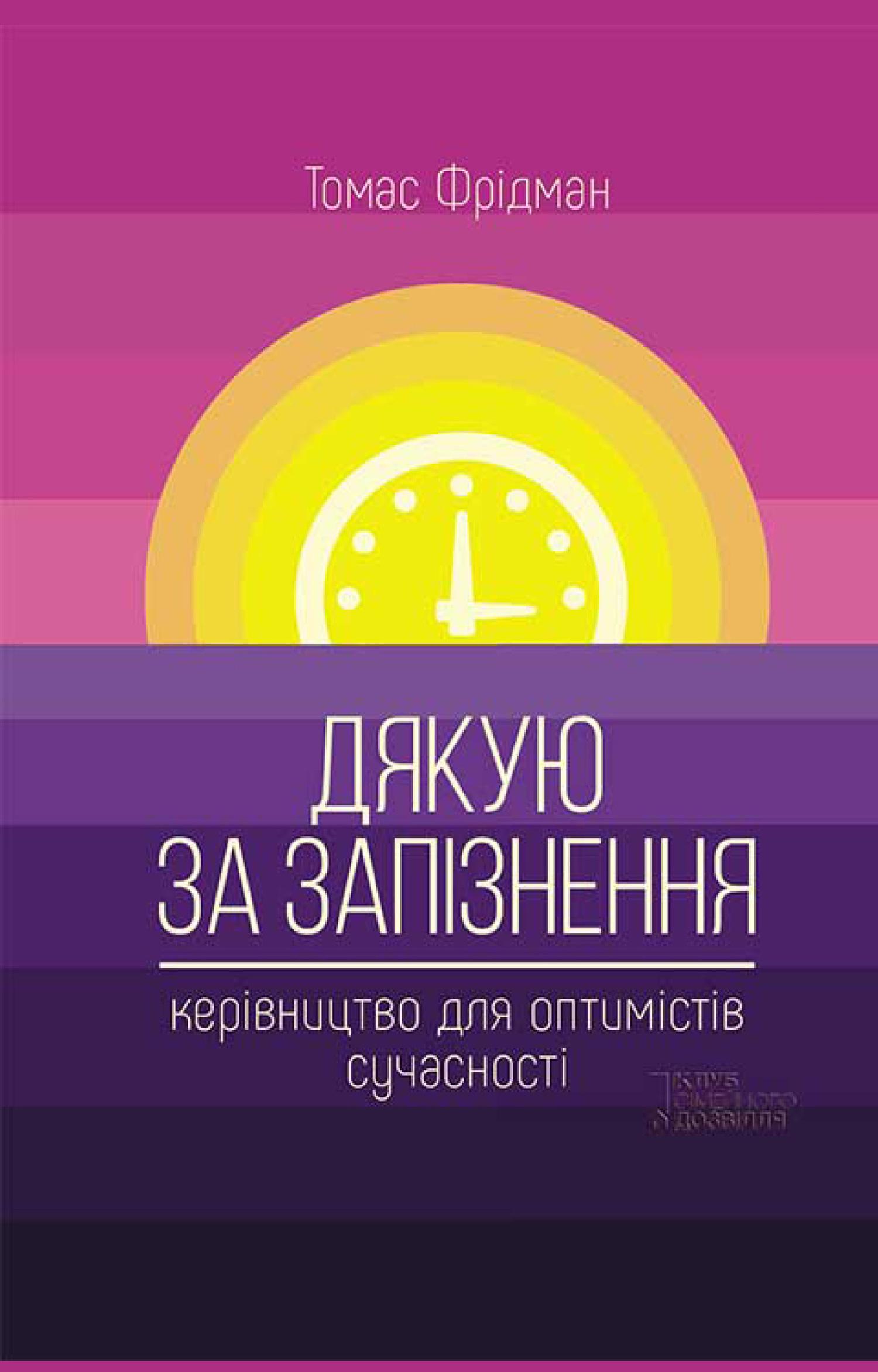 Дякую за запізнення: керівництво для оптимістів сучасності
