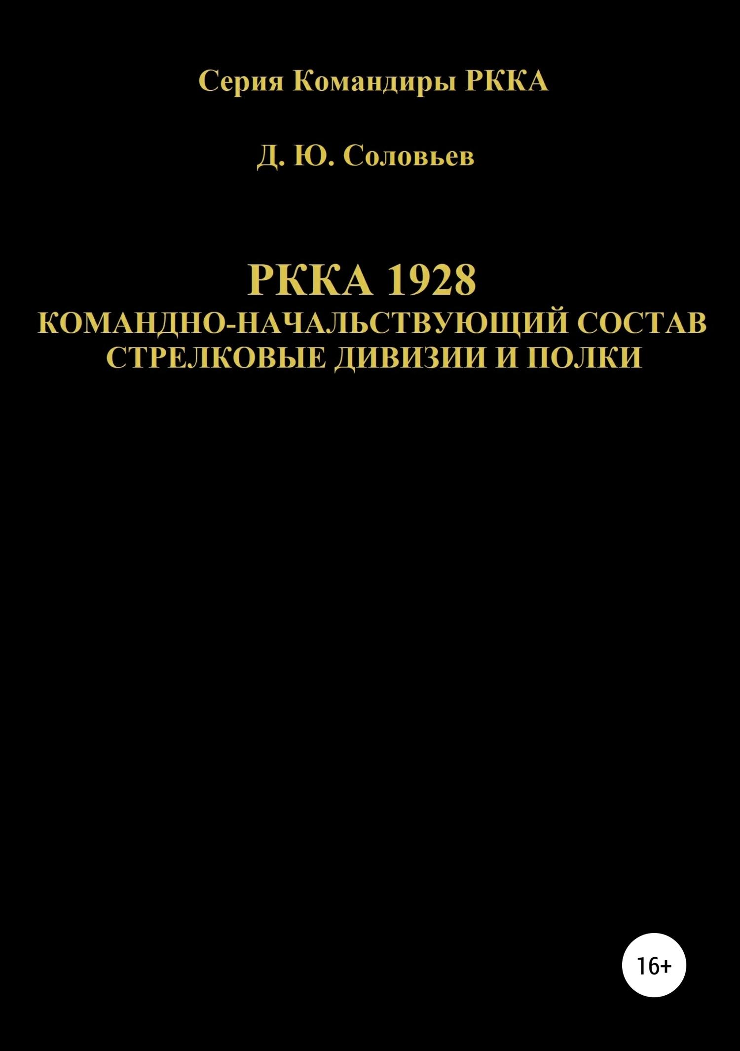 РККА 1928 командно-начальствующий состав стрелковые дивизии и полки