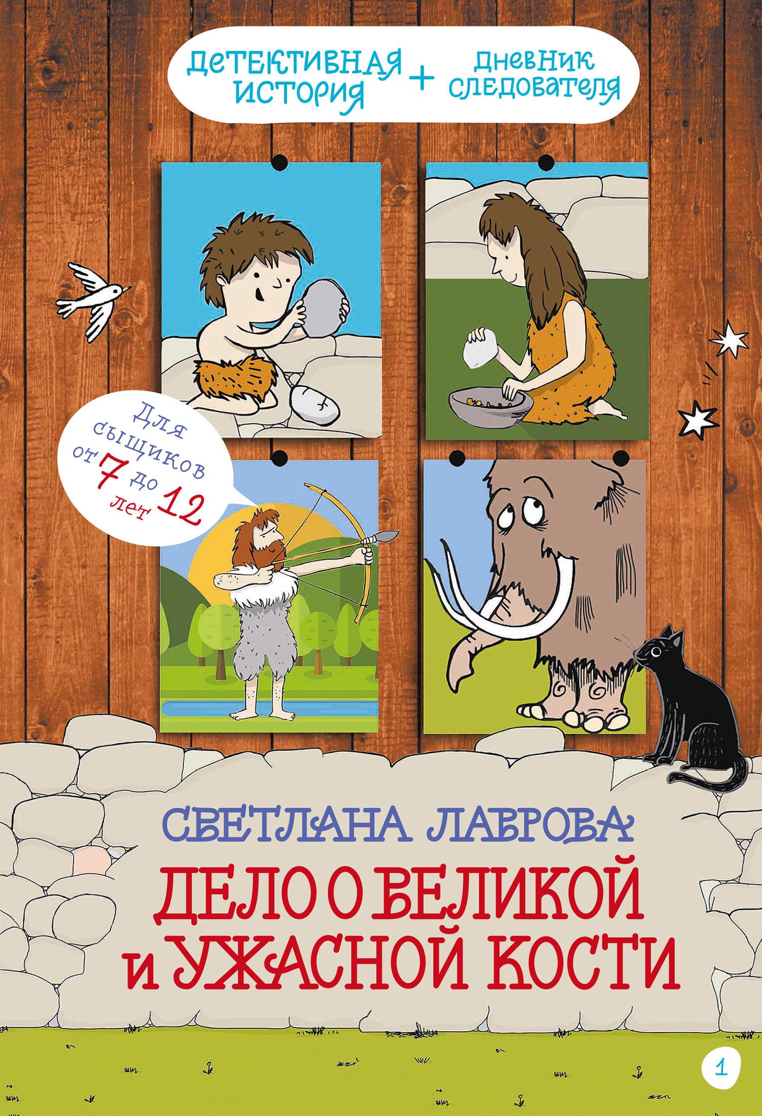 Светлана Лаврова - Дело о Великой и Ужасной Кости
