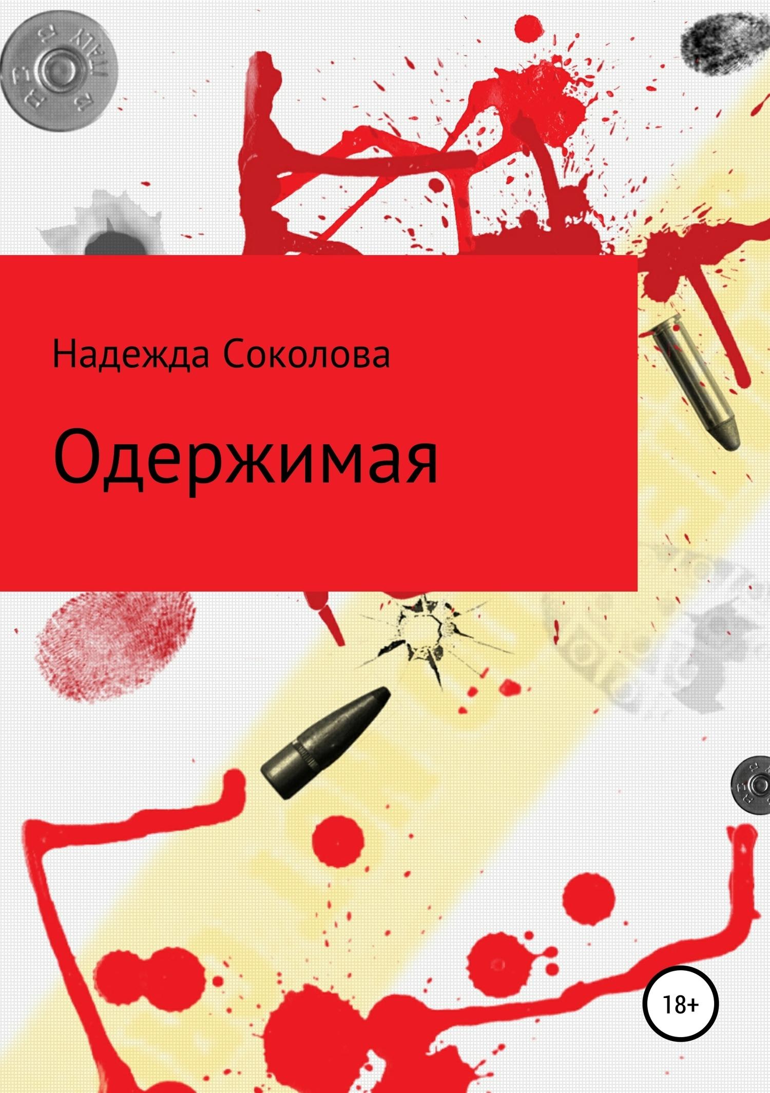 Надежда Соколова - Одержимая