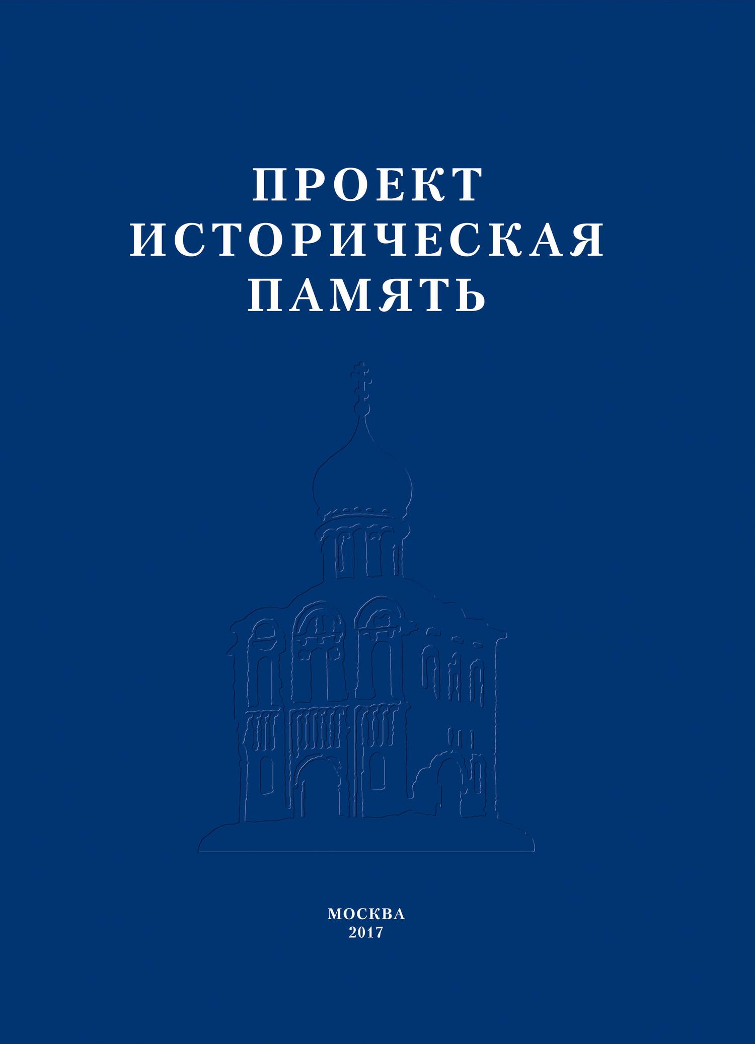 Проект «Историческая память»