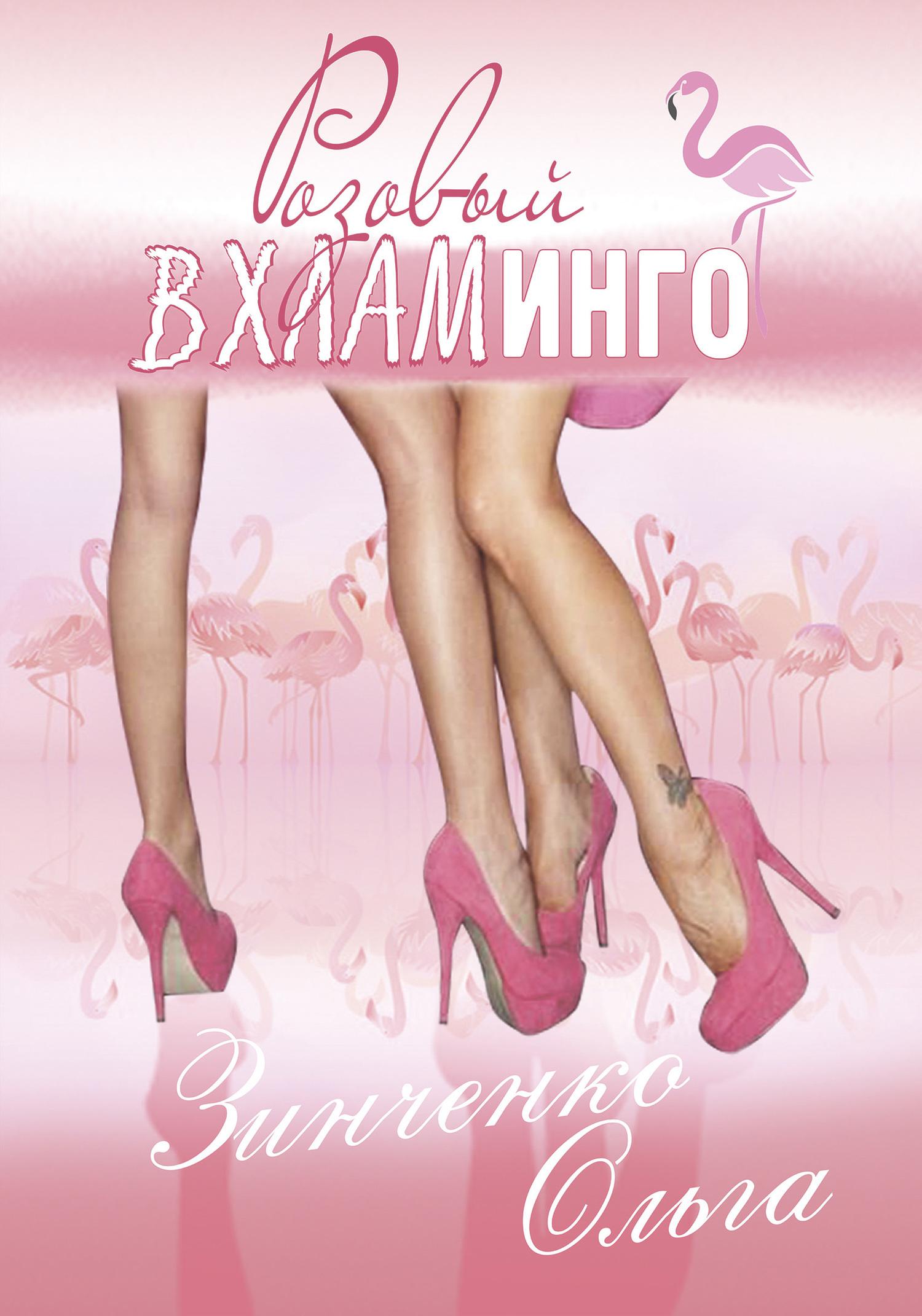 Розовый вхламинго