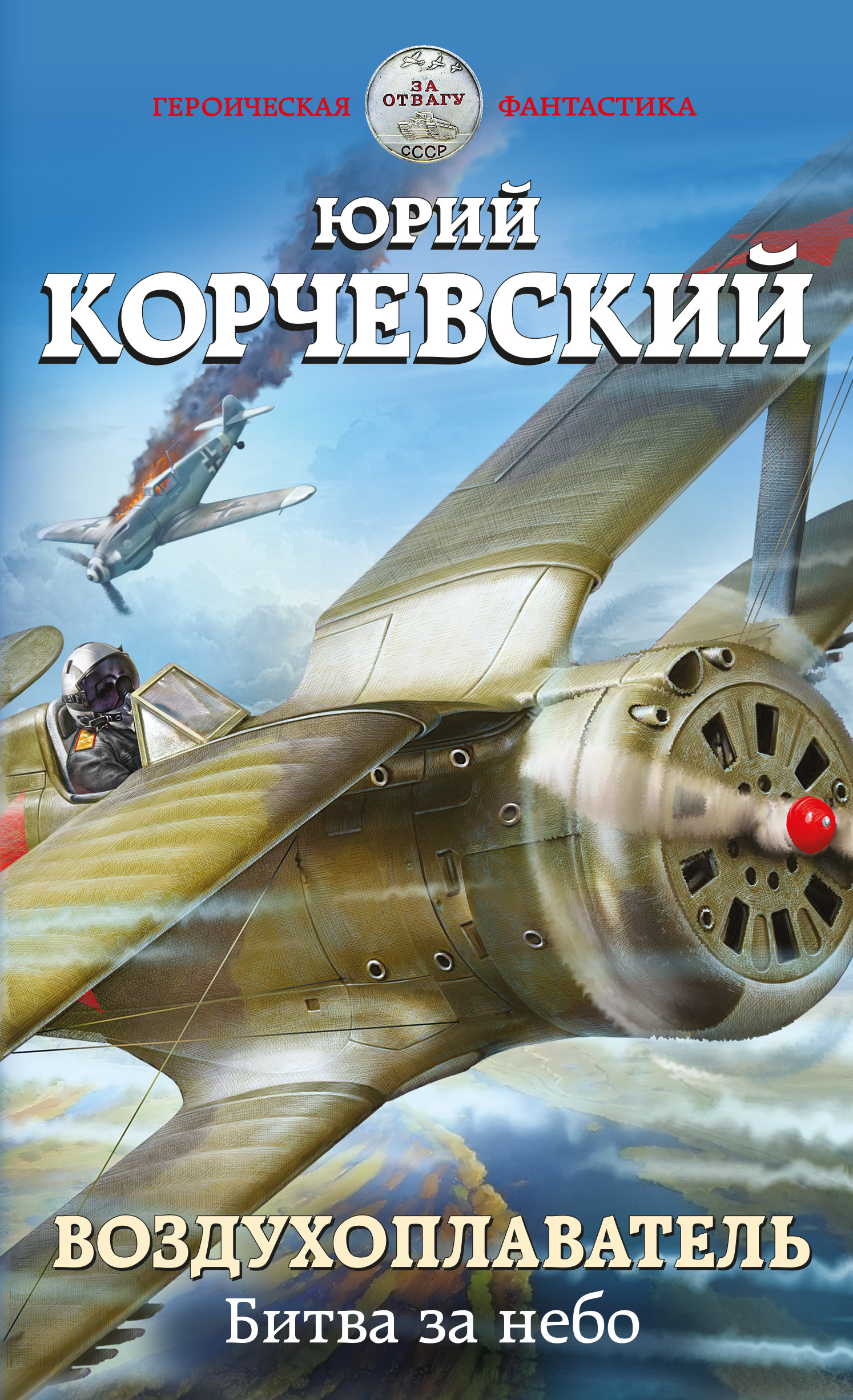 Юрий Корчевский - Воздухоплаватель. Битва за небо