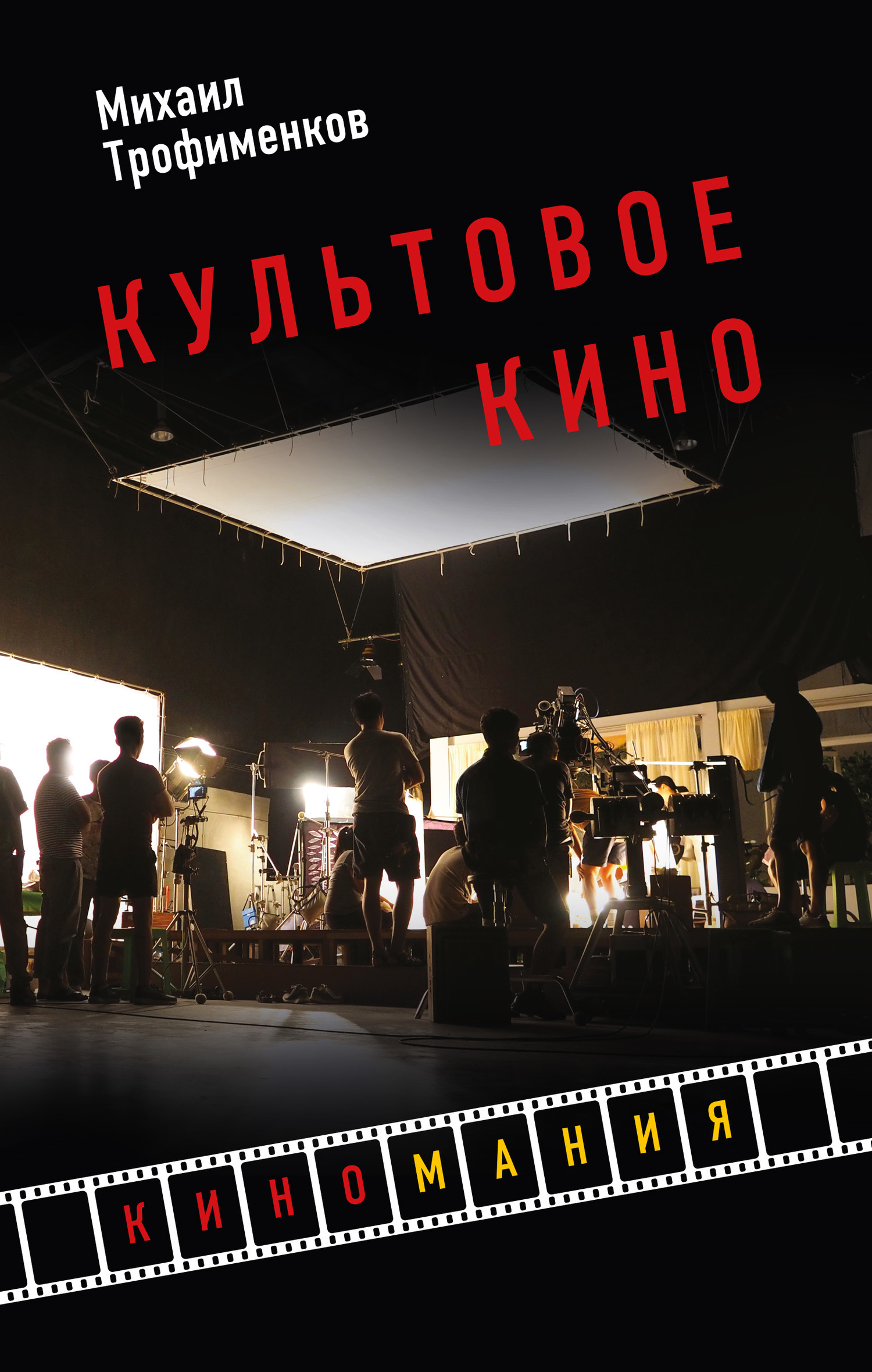 Культовое кино