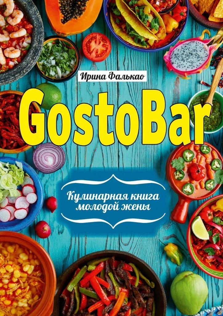 Ирина Фалькао - GostoBAR. Кулинарная книга молодой жены