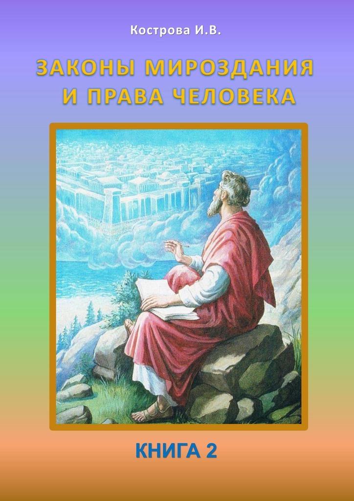 Ирина Кострова - Законы Мироздания и права человека. Книга 2
