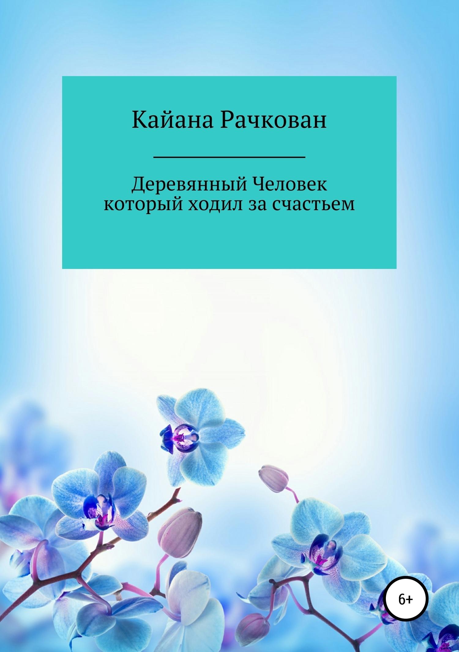 Кайана Рачкован - Деревянный Человек, который ходил за счастьем