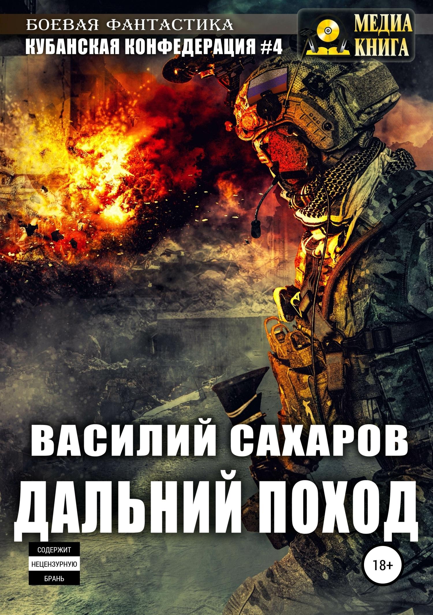 Василий Сахаров - Кубанская Конфедерация 4. Дальний поход