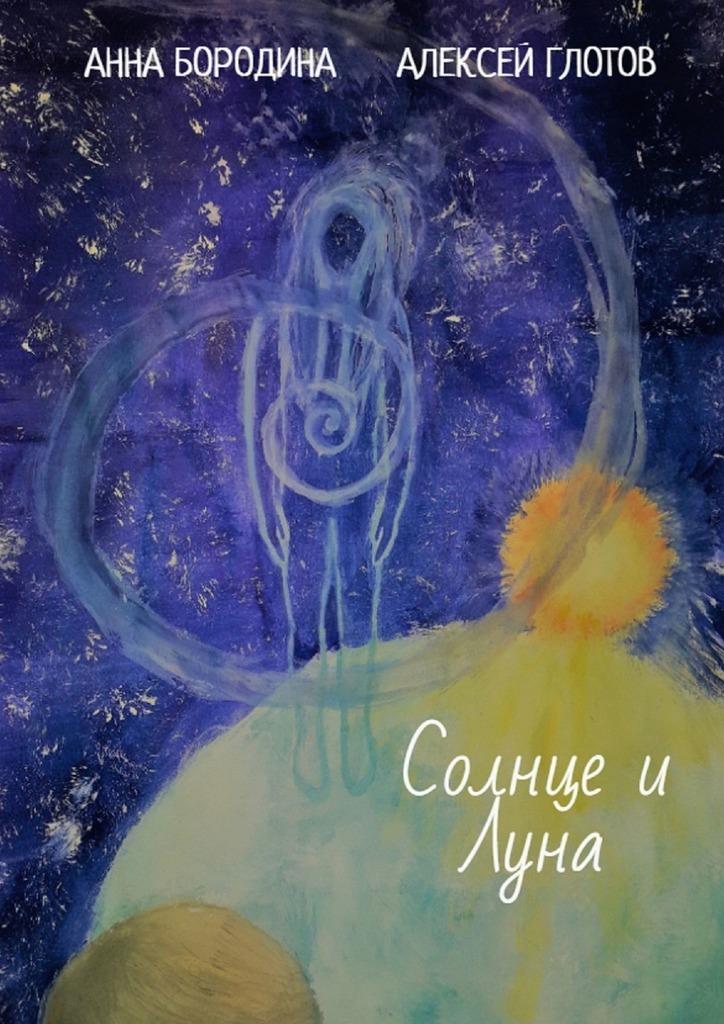Анна Бородина, Алексей Глотов - Солнце и Луна