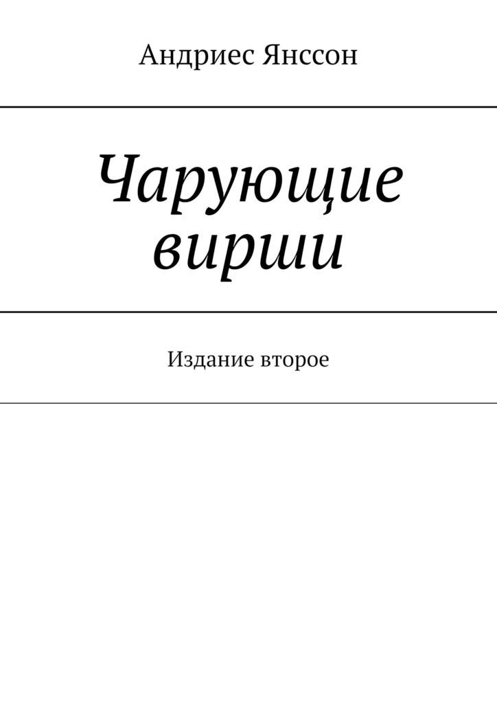 Андриес Янссон - Чарующие вирши. Издание второе
