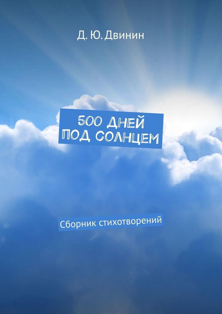 500дней подсолнцем. Сборник стихотворений