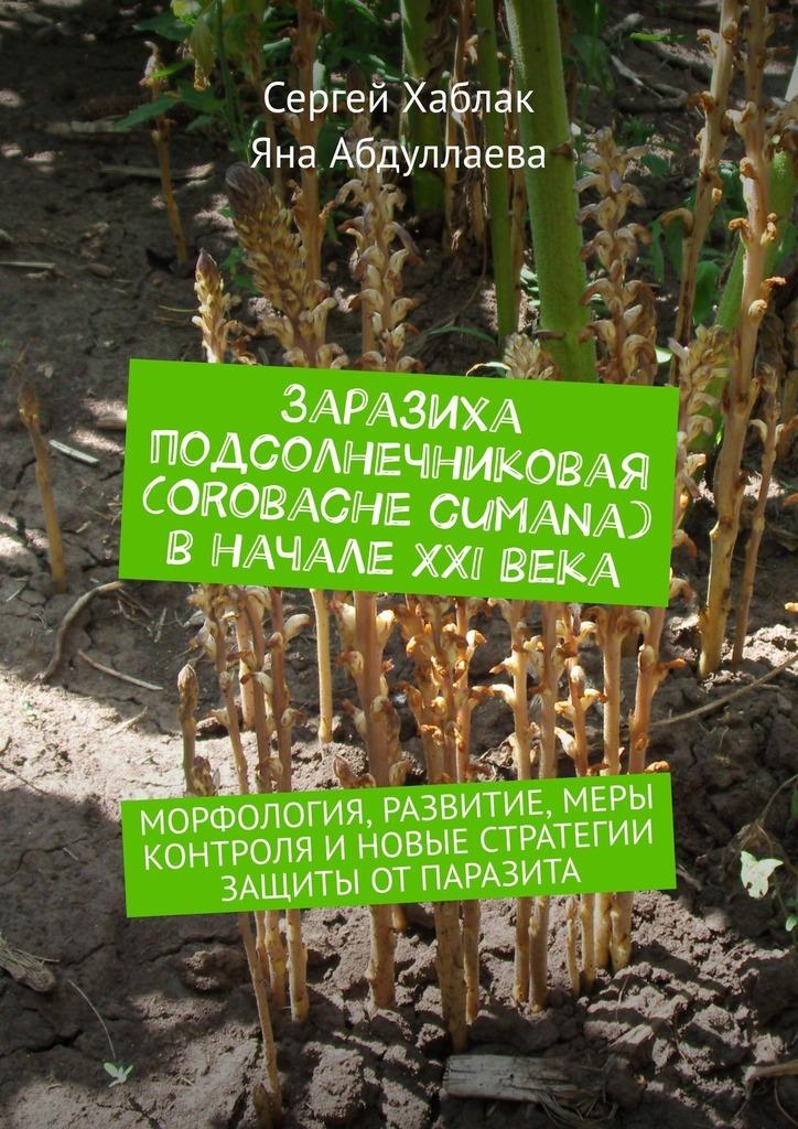 Заразиха подсолнечниковая (Orobache cumana) вначале ХХІвека. Морфология, развитие, меры контроля иновые стратегии защиты отпаразита