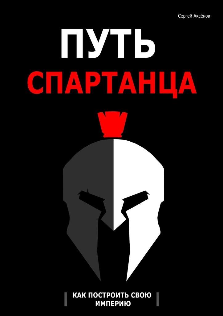 Путь спартанца: как построить свою империю
