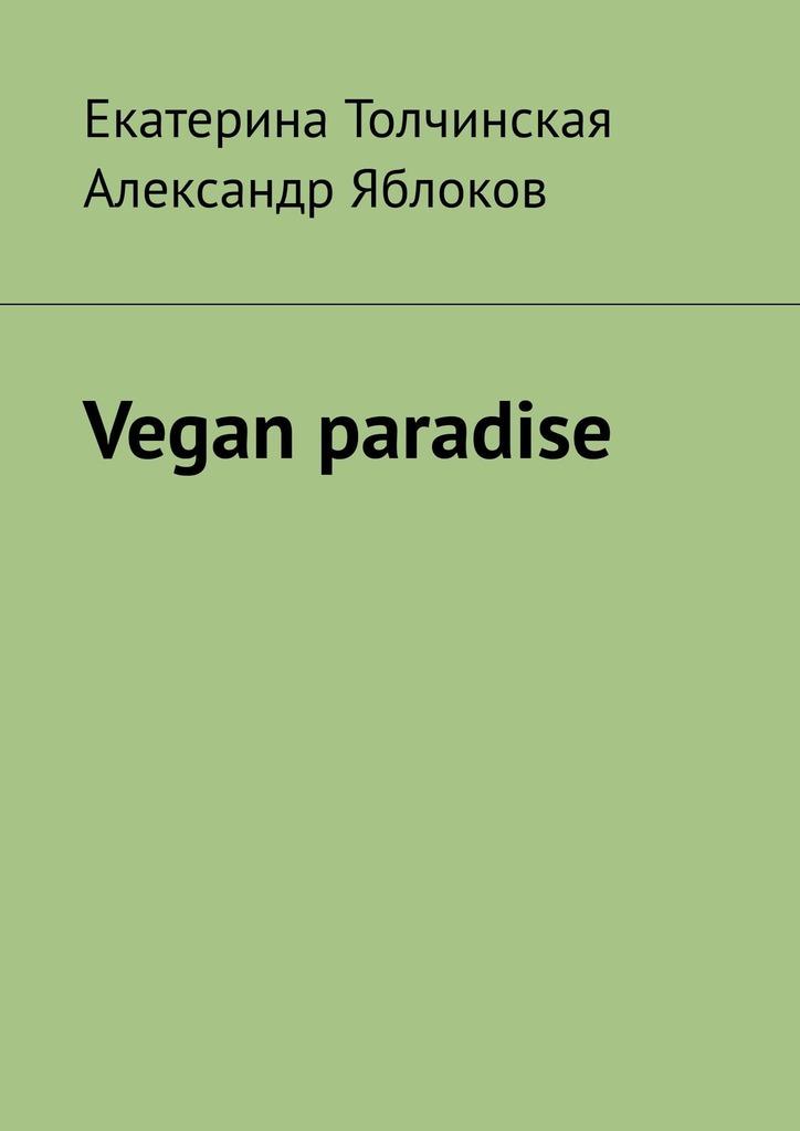 Александр Яблоков, Екатерина Толчинская - Vegan paradise