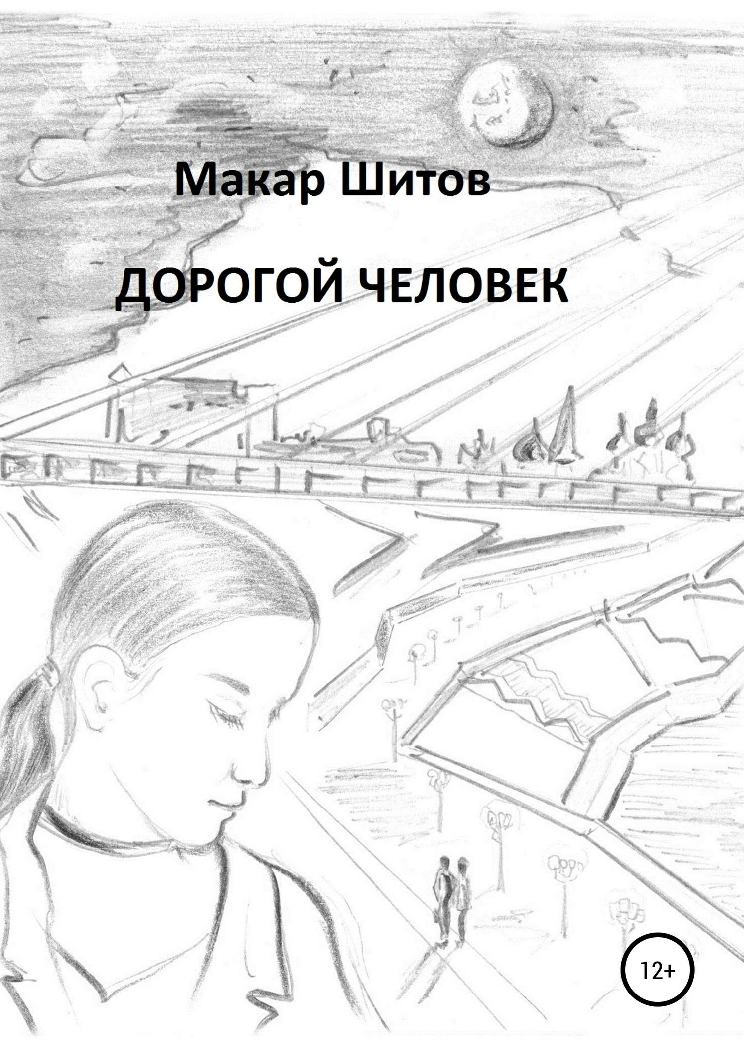 Макар Шитов - Дорогой человек