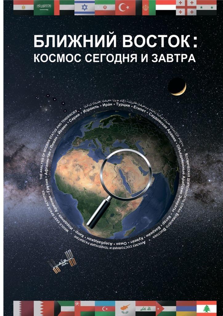 Ближний Восток: Космос сегодня и завтра. Middle East: Space today and tomorrow