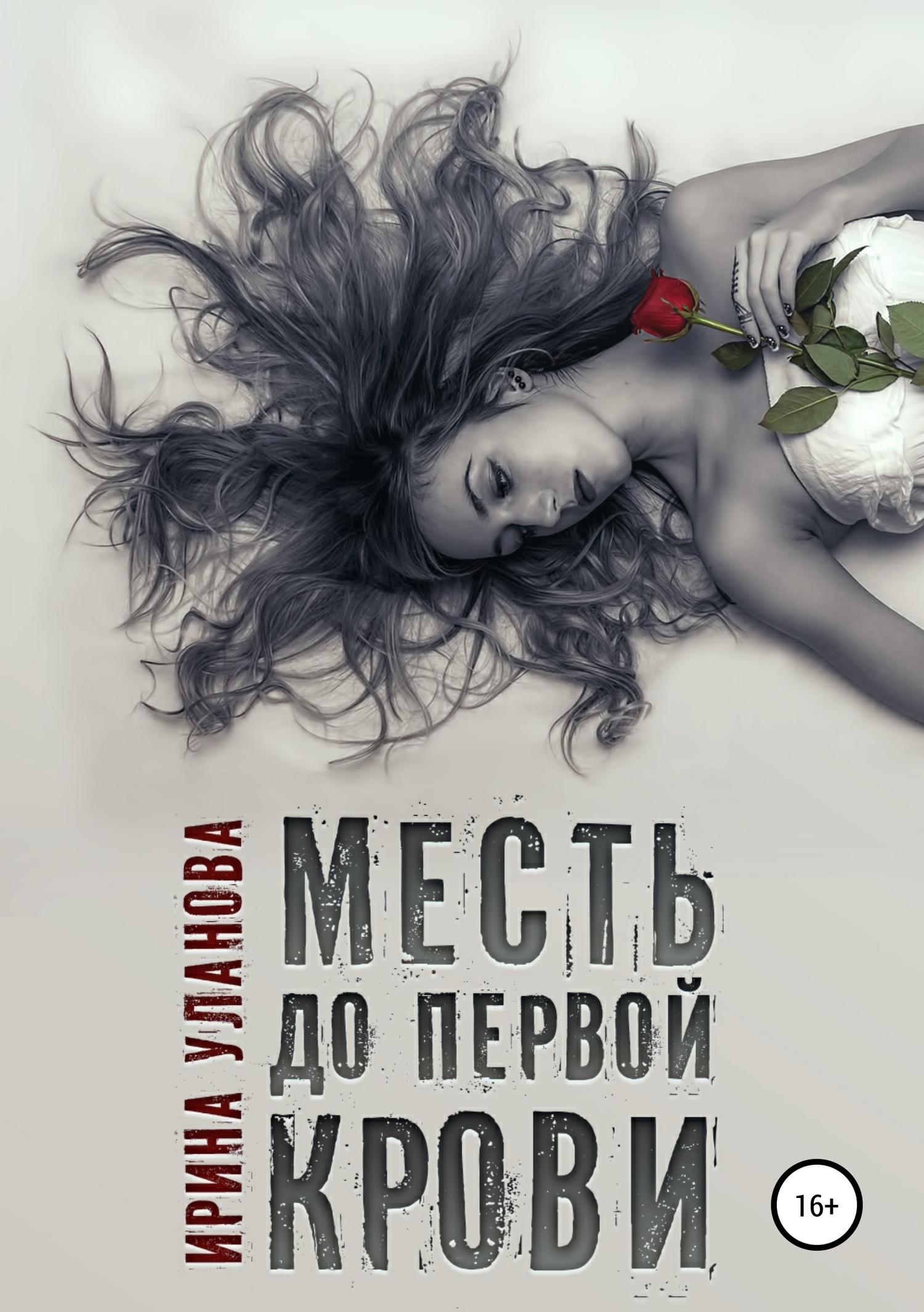 Ирина Уланова - Месть до первой крови