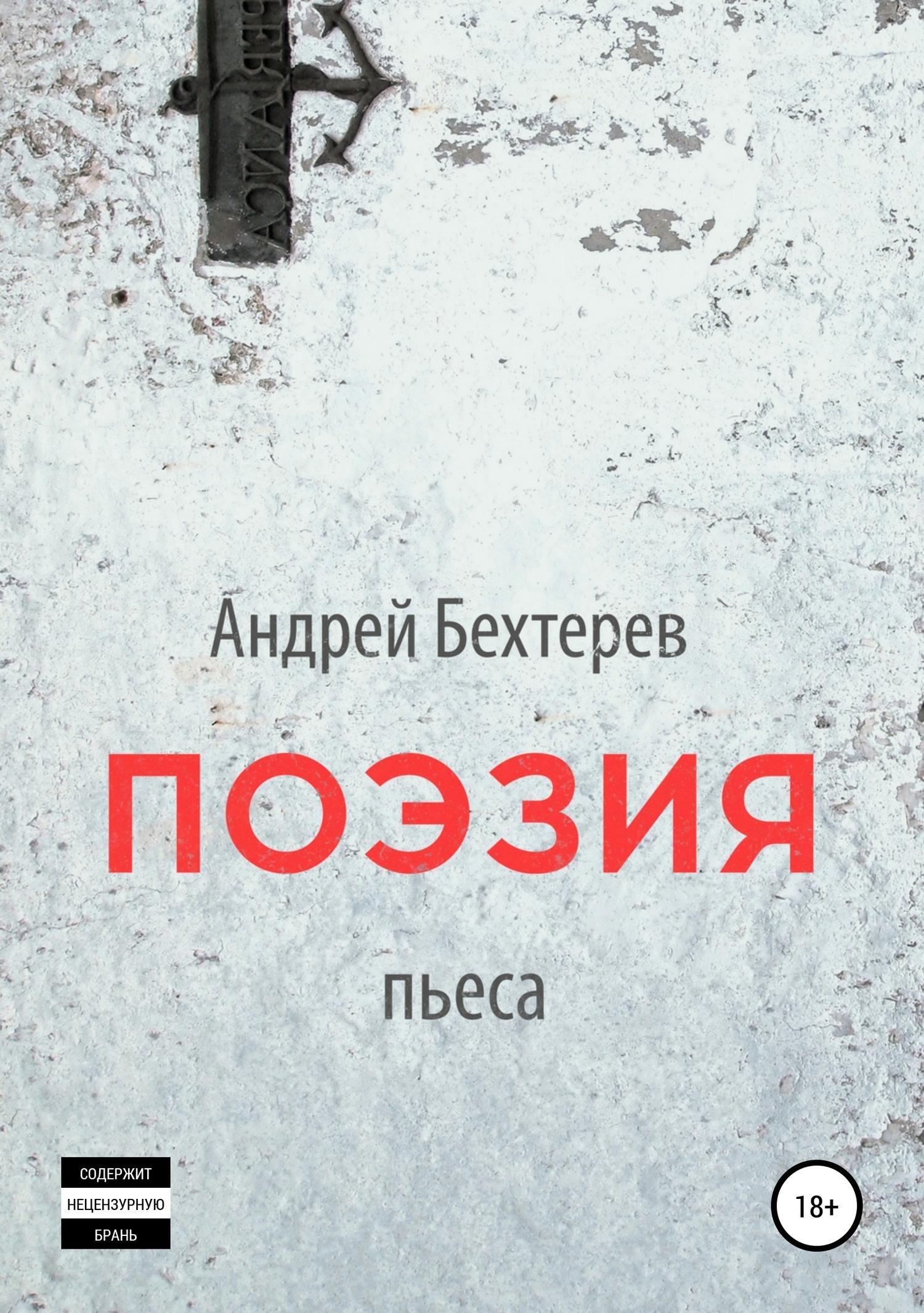 Андрей Бехтерев - Поэзия