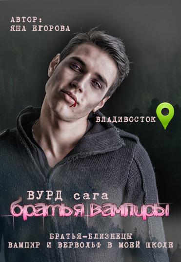 Яна Егорова - Вурд. Братья вампиры