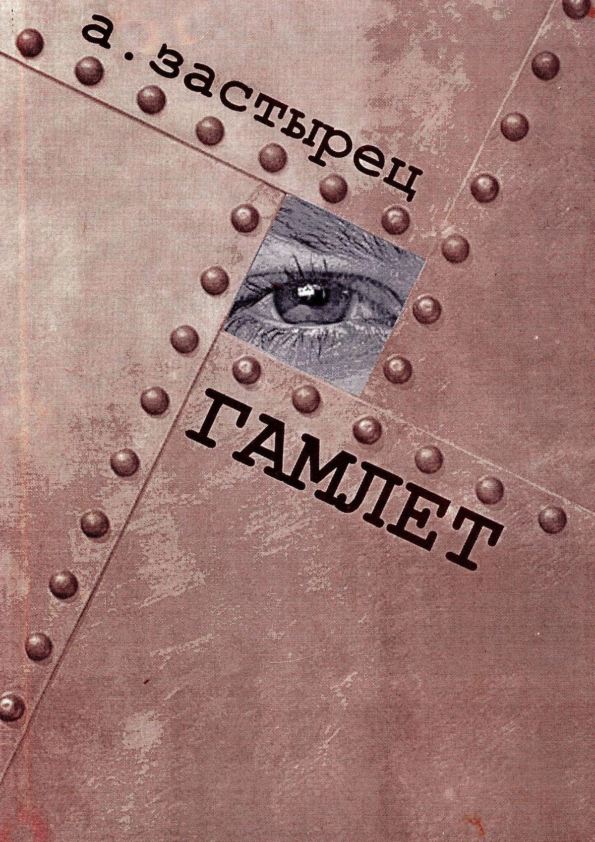 Аркадий Застырец - Гамлет. Эксцентрическая комедия впяти действиях
