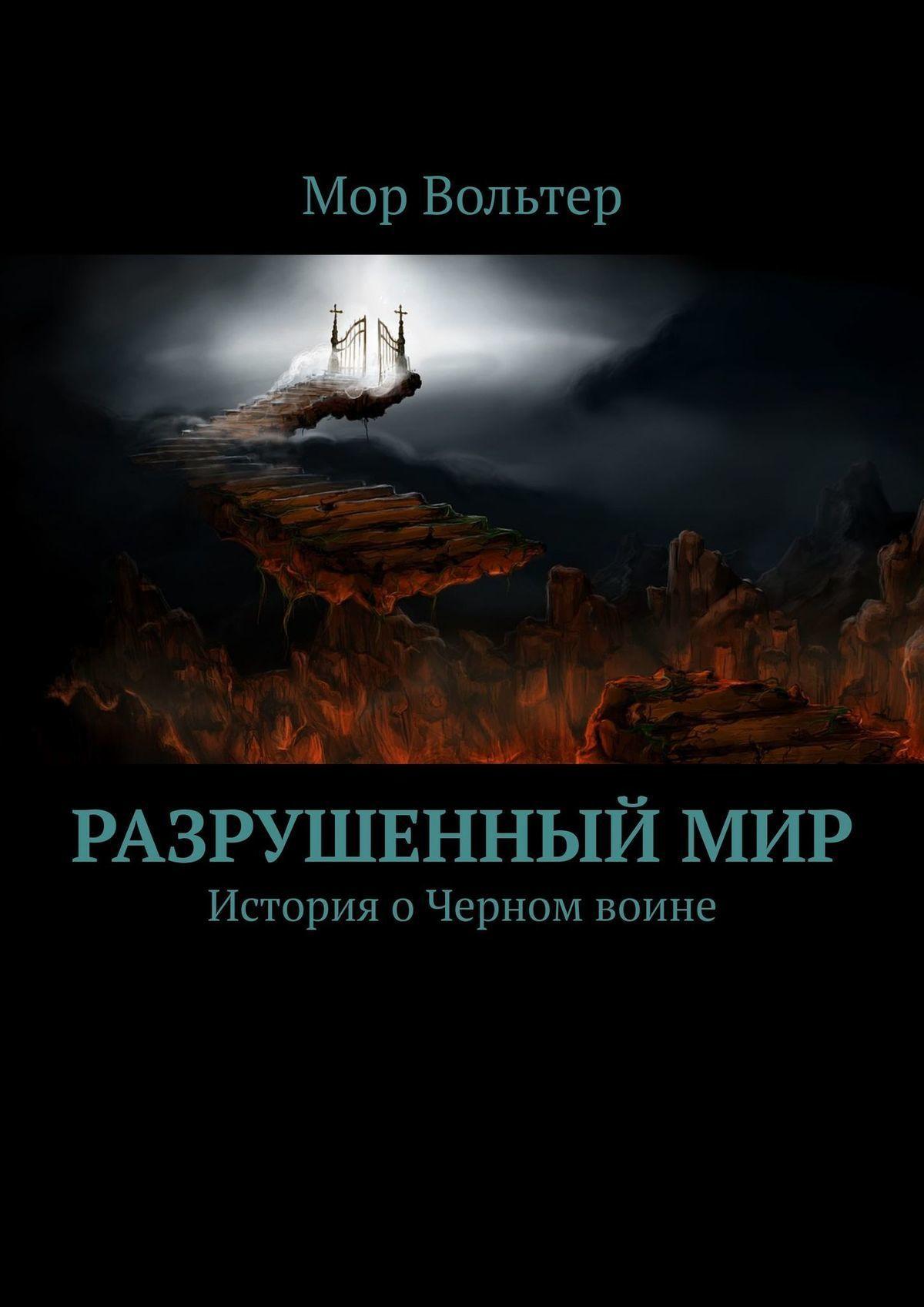 Мор Вольтер - Разрушенныймир. История оЧерном воине