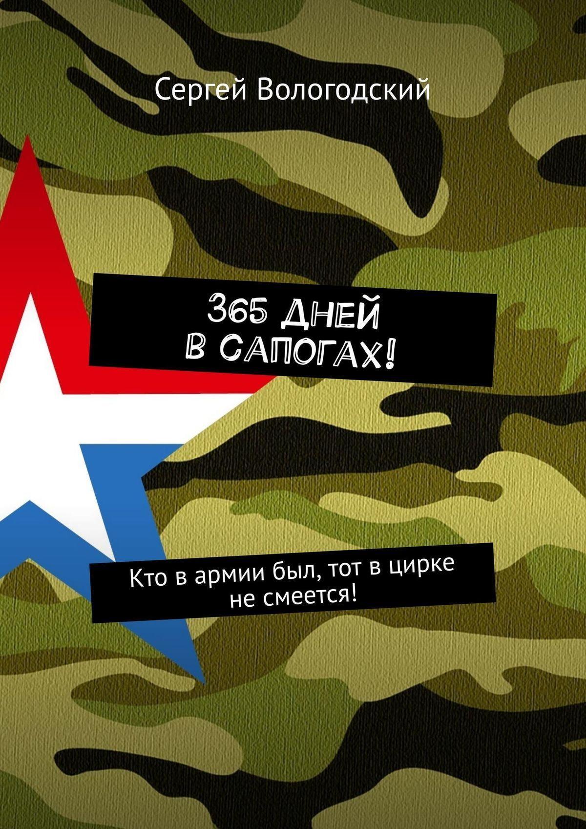 Сергей Вологодский - 365дней всапогах! Кто вармии был, тот вцирке несмеется!